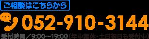 052-910-3144